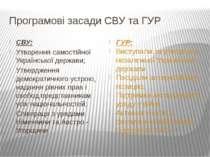 Програмові засади СВУ та ГУР СВУ: Утворення самостійної Української держави; ...