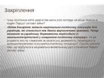 Закріплення Чому політична еліта українства мала різні погляди на місце Украї...