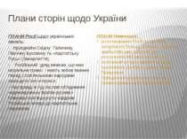 Плани сторін щодо України ПЛАНИ Росії щодо українських земель: - приєднати Сх...