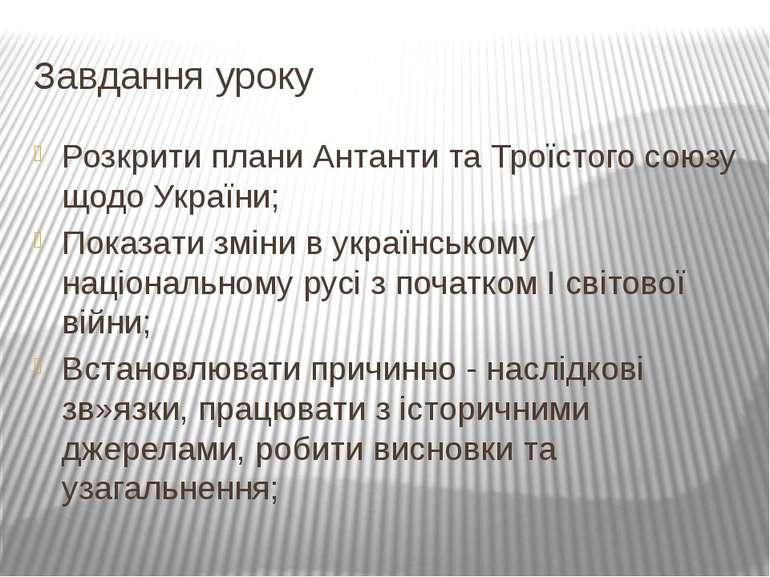Завдання уроку Розкрити плани Антанти та Троїстого союзу щодо України; Показа...