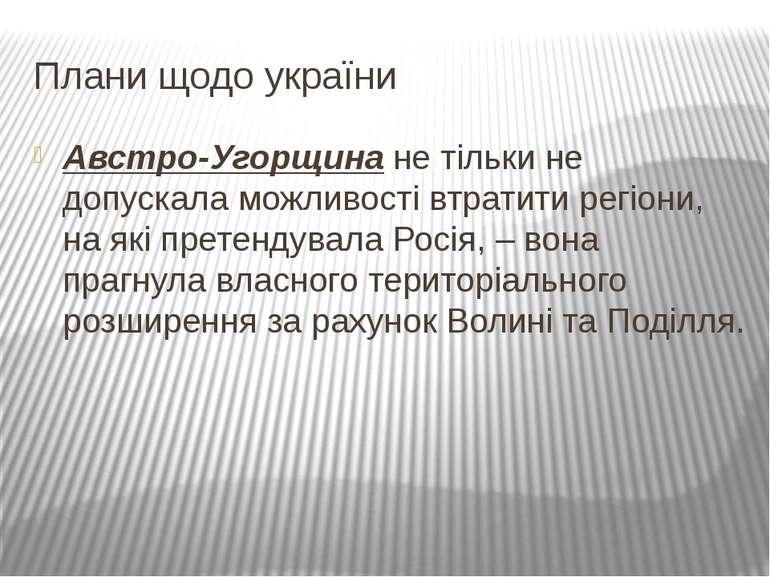 Плани щодо україни Австро-Угорщина не тільки не допускала можливості втратити...