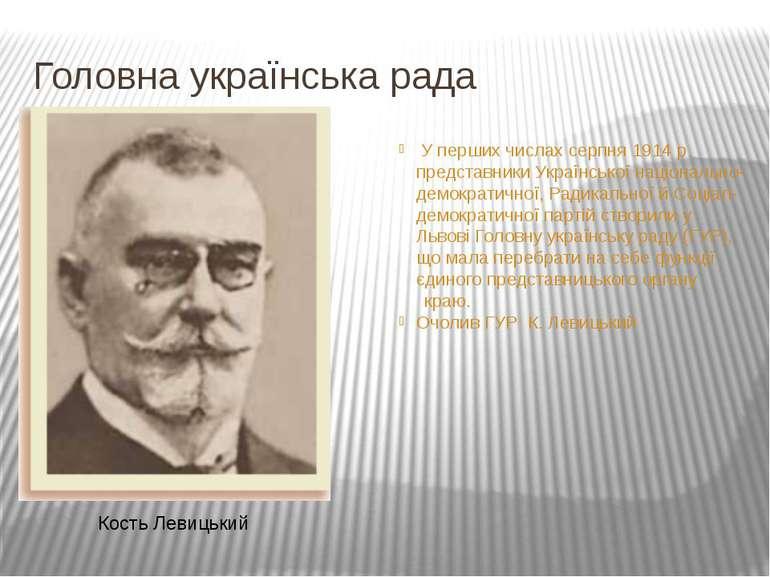 Головна українська рада У перших числах серпня 1914 р. представники Українськ...