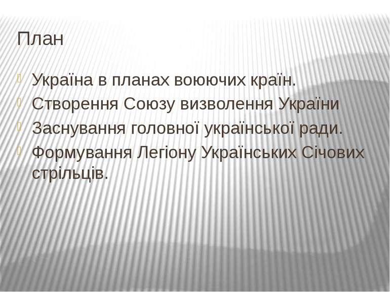 План Україна в планах воюючих країн. Створення Союзу визволення України Засну...