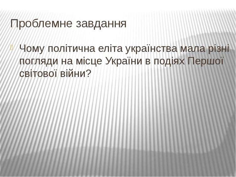 Проблемне завдання Чому політична еліта українства мала різні погляди на місц...
