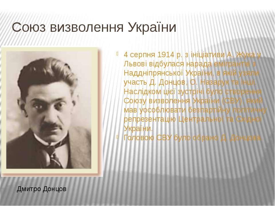 Союз визволення України 4 серпня 1914 р. з ініціативи А. Жука у Львові відбул...