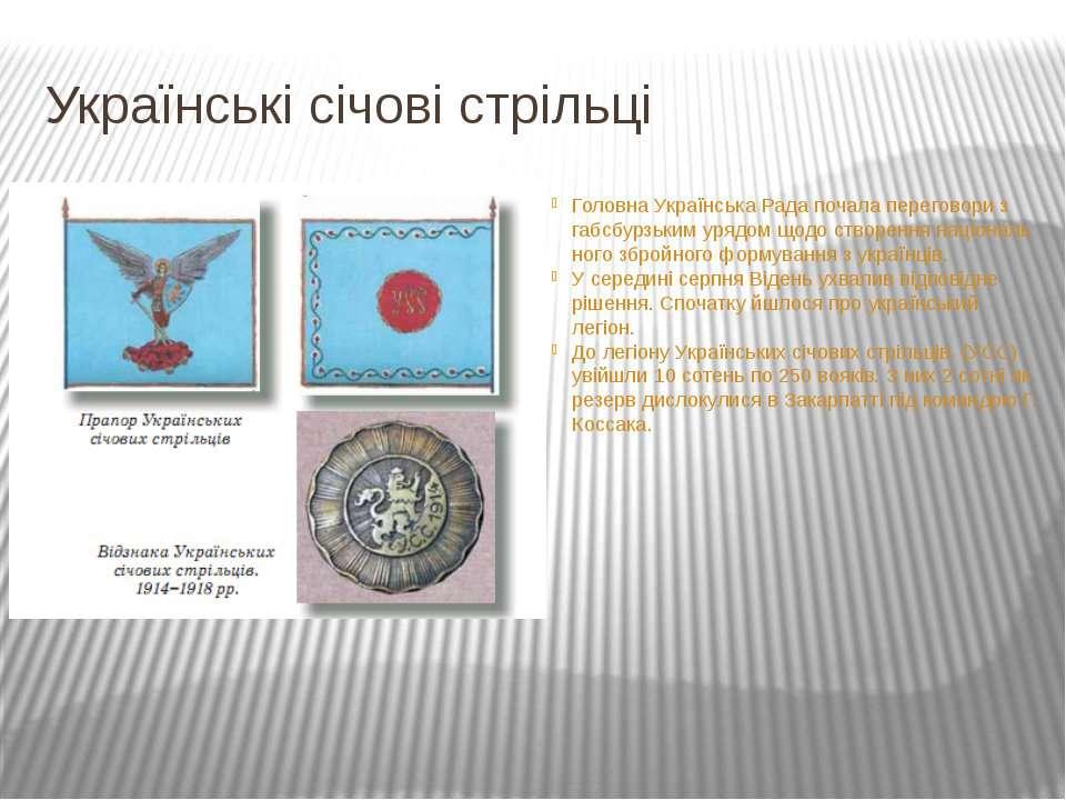 Українські січові стрільці Головна Українська Рада почала переговори з габсбу...