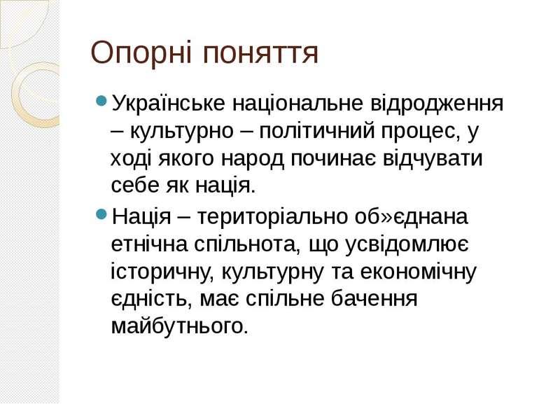 Опорні поняття Українське національне відродження – культурно – політичний пр...