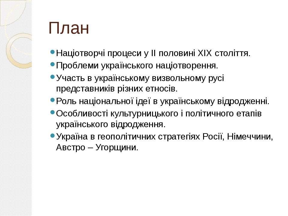 План Націотворчі процеси у ІІ половині ХІХ століття. Проблеми українського на...