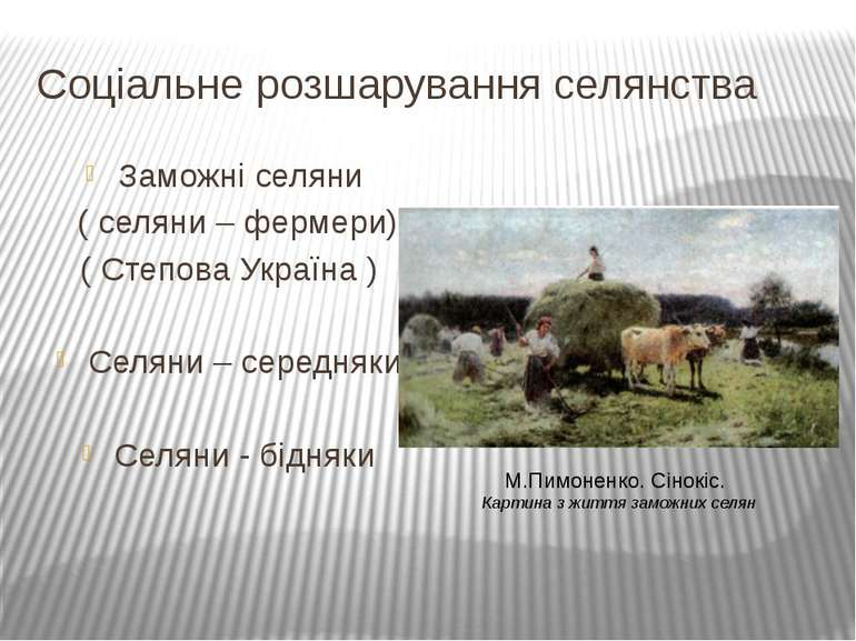 Соціальне розшарування селянства Заможні селяни ( селяни – фермери) ( Степова...