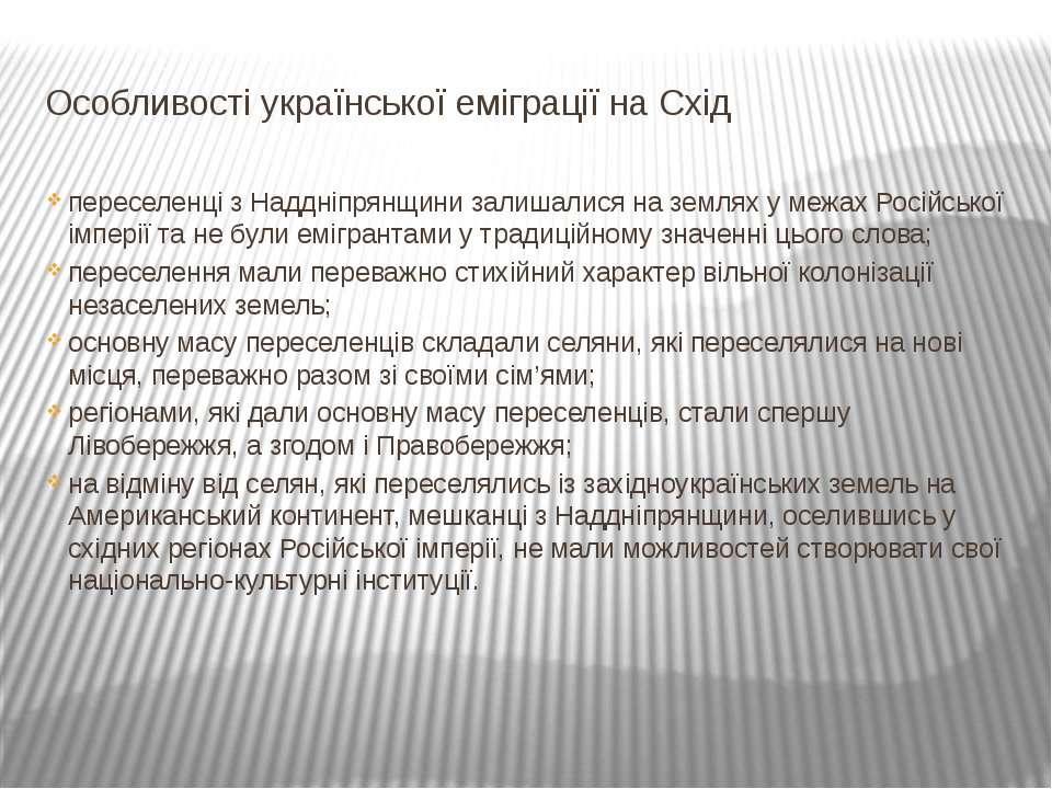 Особливості української еміграції на Схід переселенці з Наддніпрянщини залиша...