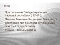 План Проголошення Західноукраїнської народної республіки ( ЗУНР ). Північна Б...