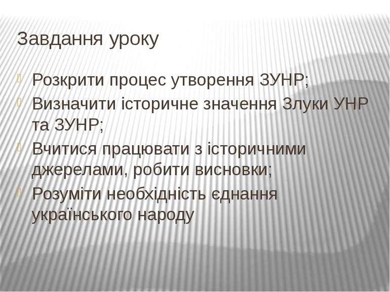 Завдання уроку Розкрити процес утворення ЗУНР; Визначити історичне значення З...