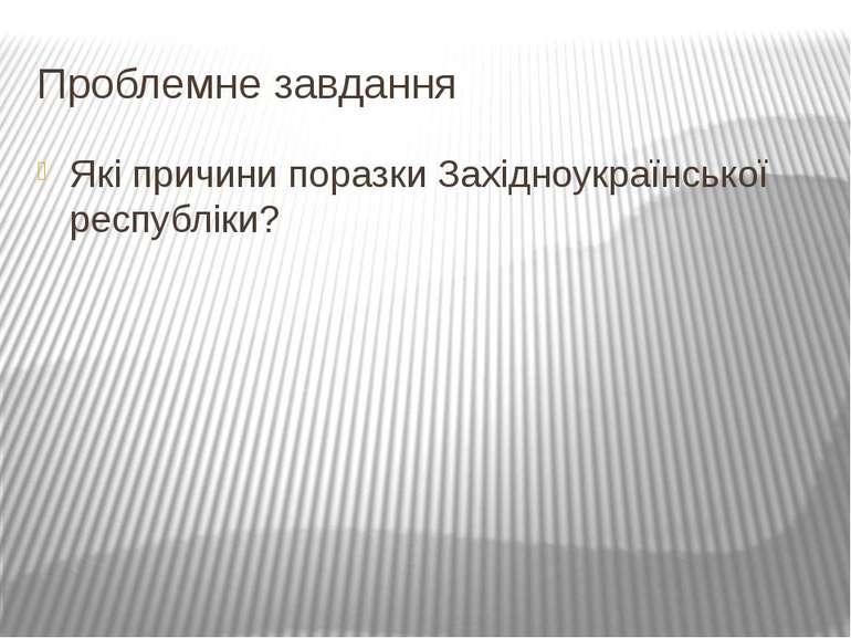 Проблемне завдання Які причини поразки Західноукраїнської республіки?