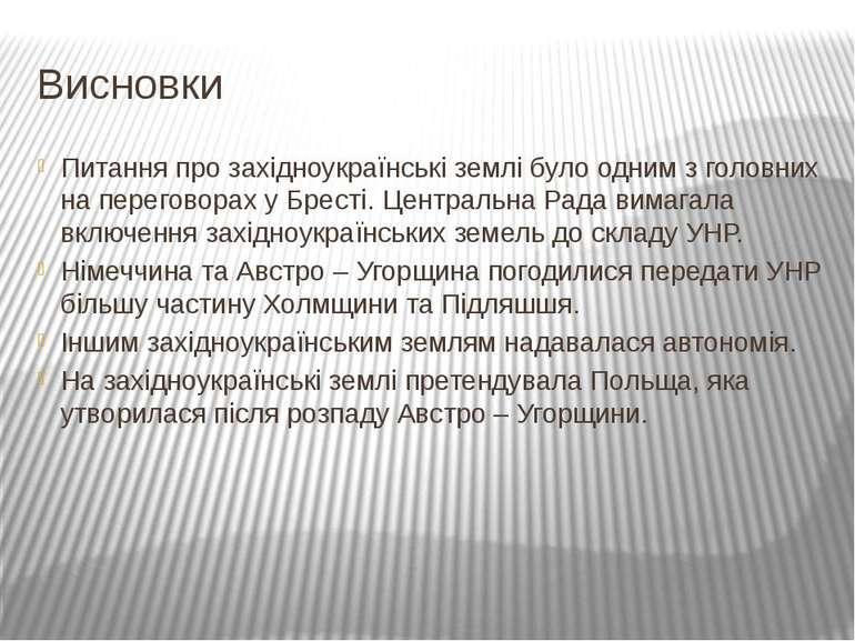 Висновки Питання про західноукраїнські землі було одним з головних на перегов...
