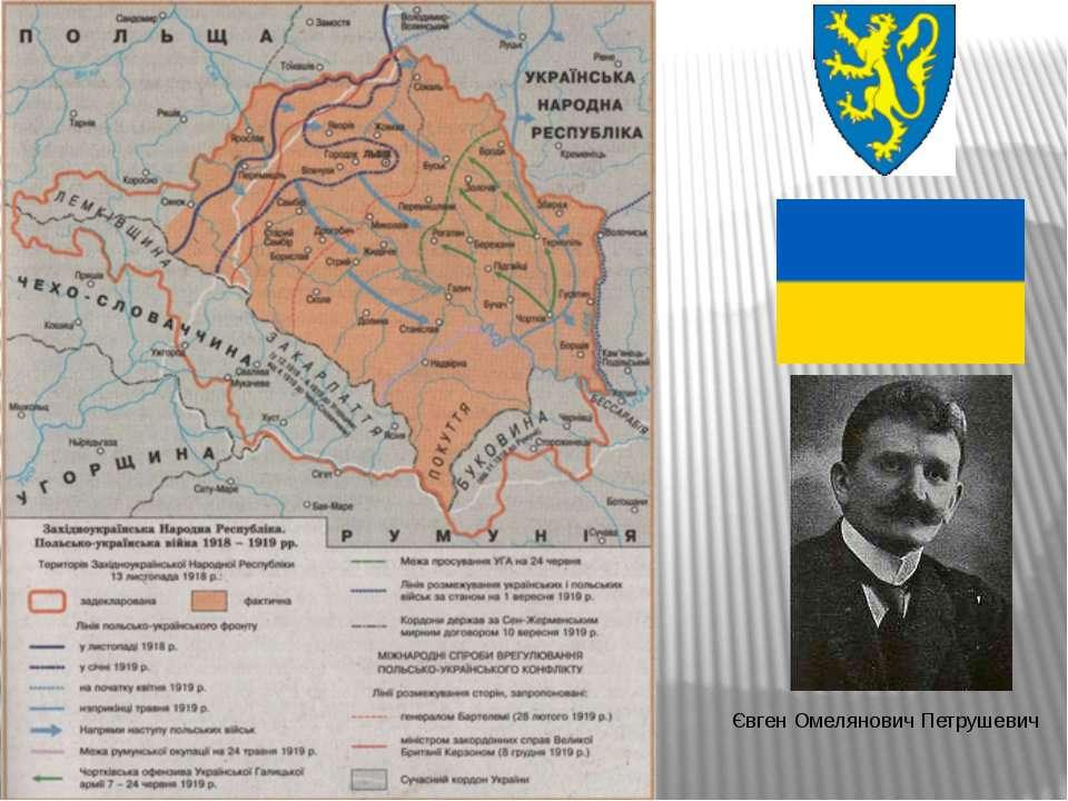 Євген Омелянович Петрушевич