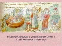 Убивство Аскольда й утвердження Олега в Києві. Малюнок із літопису