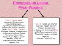 "Походження назви Русь-Україна ""Русь"", ""Руська земля"" вживається для визначенн..."