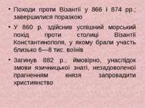 Походи проти Візантії у 866 і 874 рр.; завершилися поразкою У 860 р. здійснив...