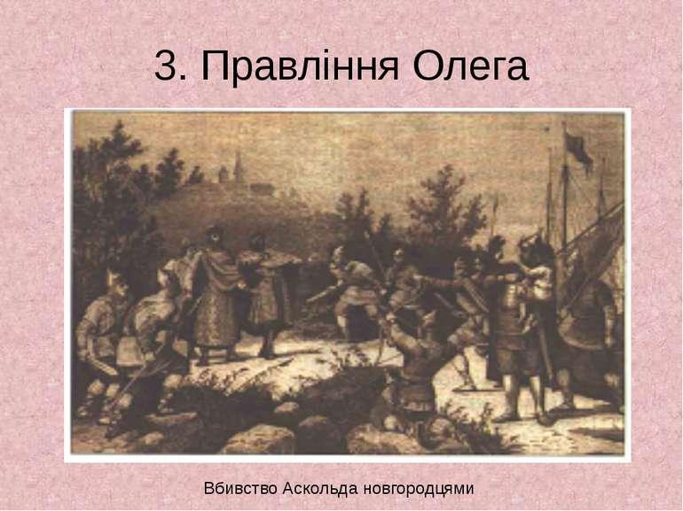 3. Правління Олега Вбивство Аскольда новгородцями