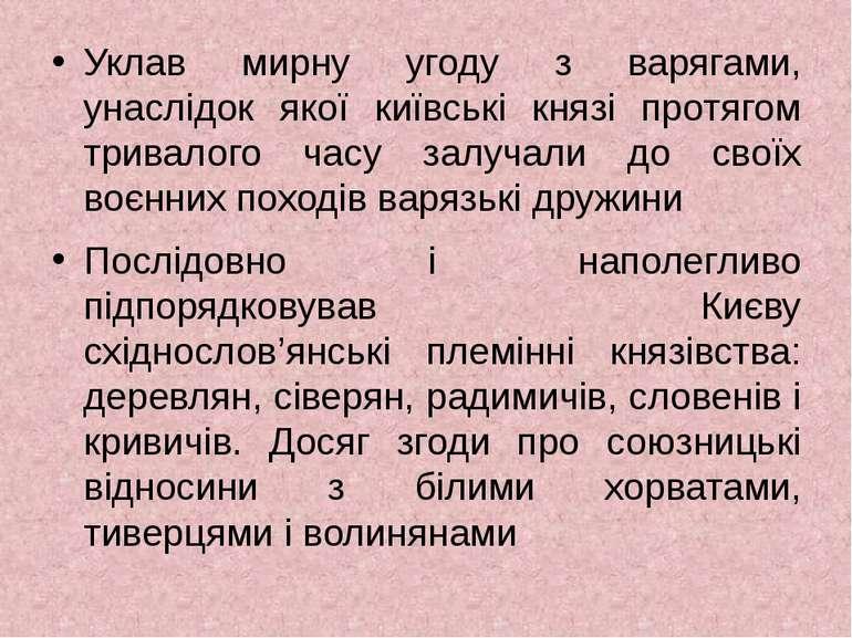 Уклав мирну угоду з варягами, унаслідок якої київські князі протягом тривалог...