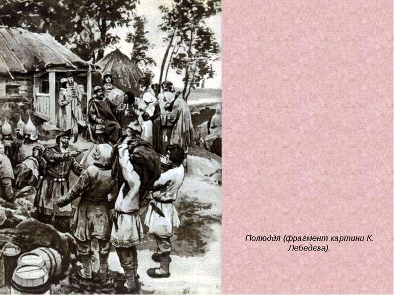 Полюддя (фрагмент картини К. Лебедєва).