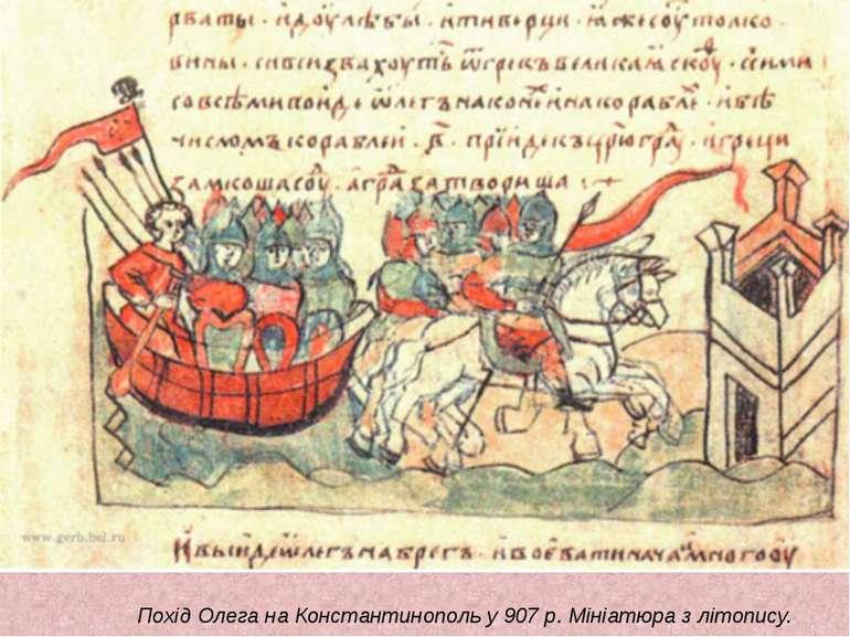 Похід Олега на Константинополь у 907 р. Мініатюра з літопису.
