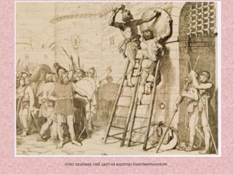 Олег прибиває свій щит на воротах Константинополя.