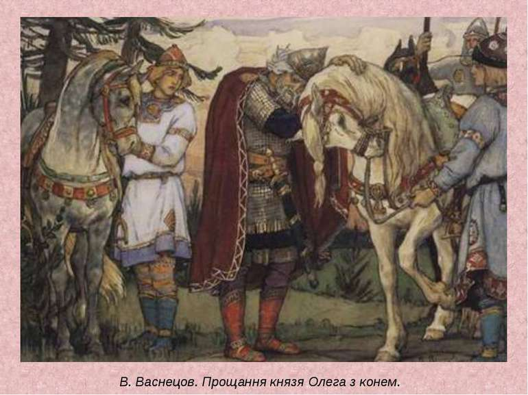 В. Васнецов. Прощання князя Олега з конем.