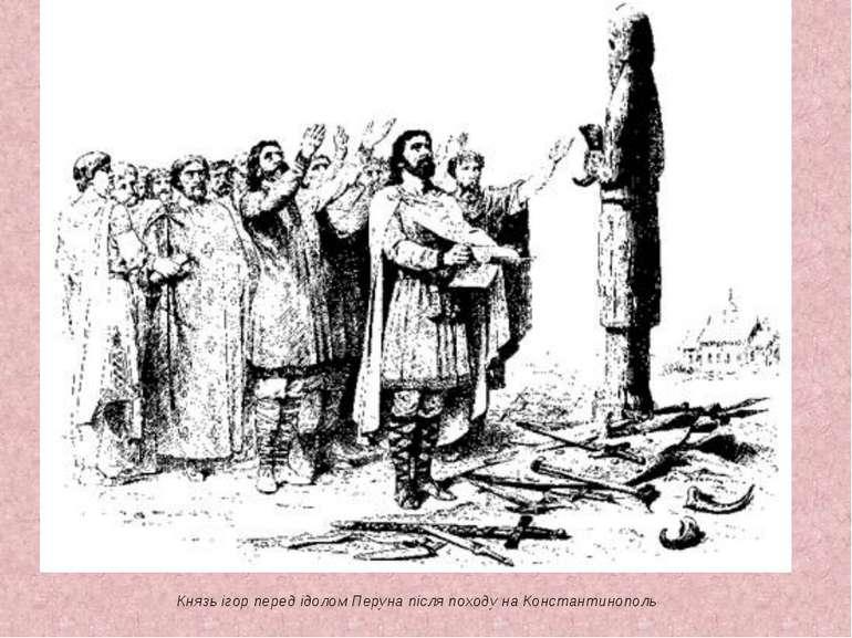 Князь ігор перед ідолом Перуна після походу на Константинополь