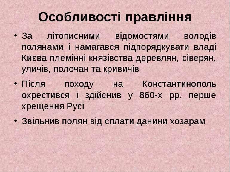 Особливості правління За літописними відомостями володів полянами і намагався...