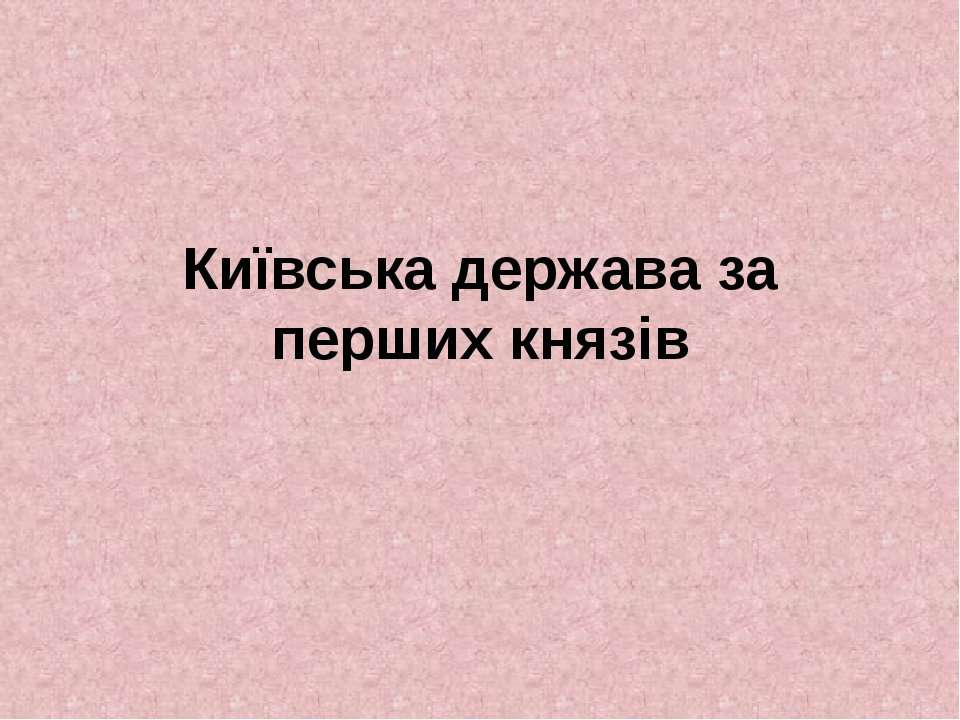 Київська держава за перших князів