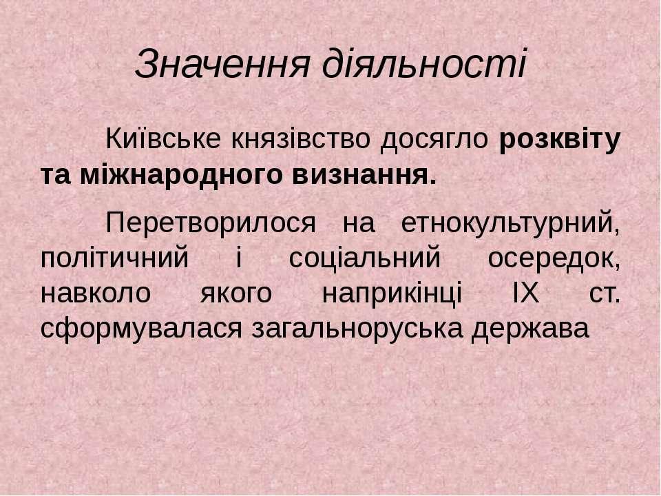 Значення діяльності Київське князівство досягло розквіту та міжнародного визн...
