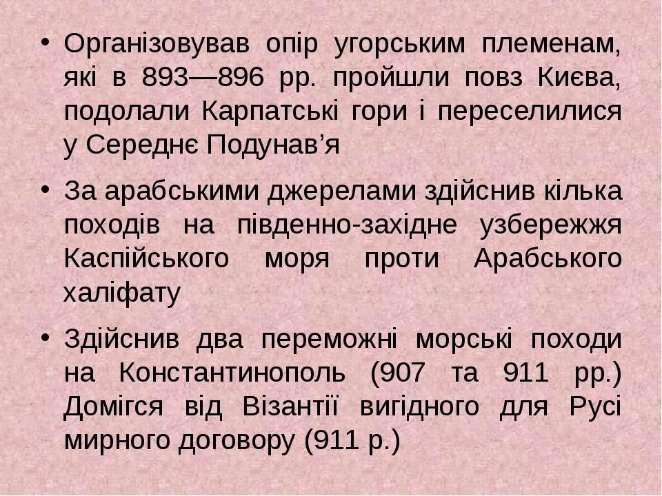 Організовував опір угорським племенам, які в 893—896 рр. пройшли повз Києва, ...