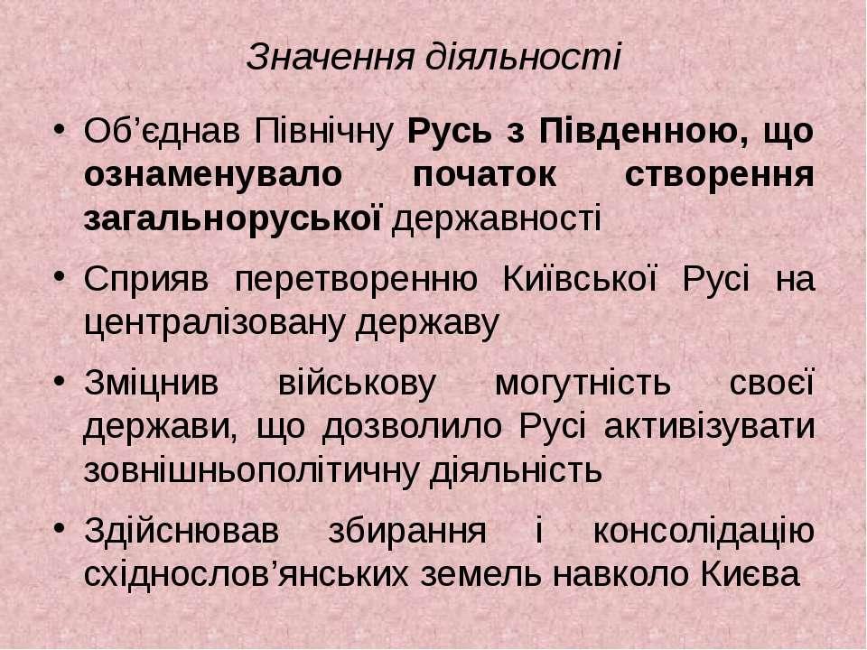 Значення діяльності Об'єднав Північну Русь з Південною, що ознаменувало почат...