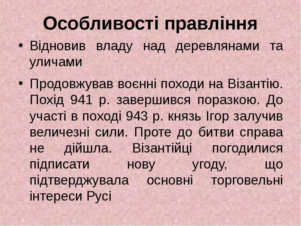 Особливості правління Відновив владу над деревлянами та уличами Продовжував в...