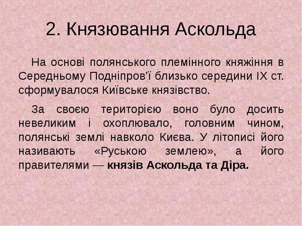 2. Князювання Аскольда На основі полянського племінного княжіння в Середньому...