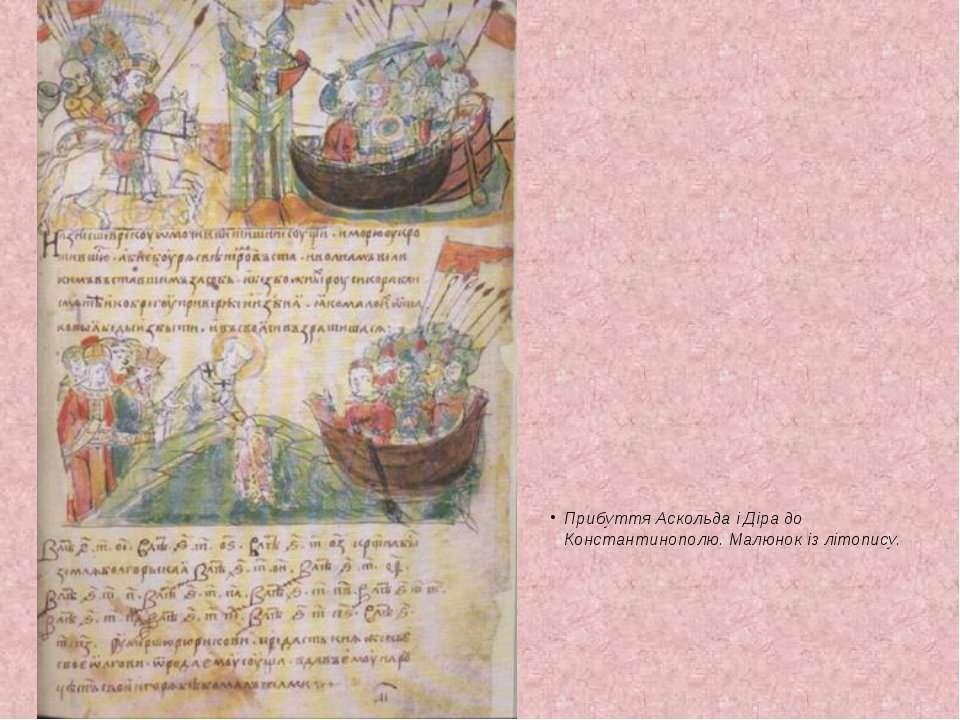 Прибуття Аскольда і Діра до Константинополю. Малюнок із літопису.