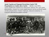Армія Української Народної Республіки (Армія УНР, Наддніпрянська Армія, Дієва...