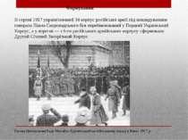 Формування В серпні 1917 українізований 34 корпус російської армії під команд...