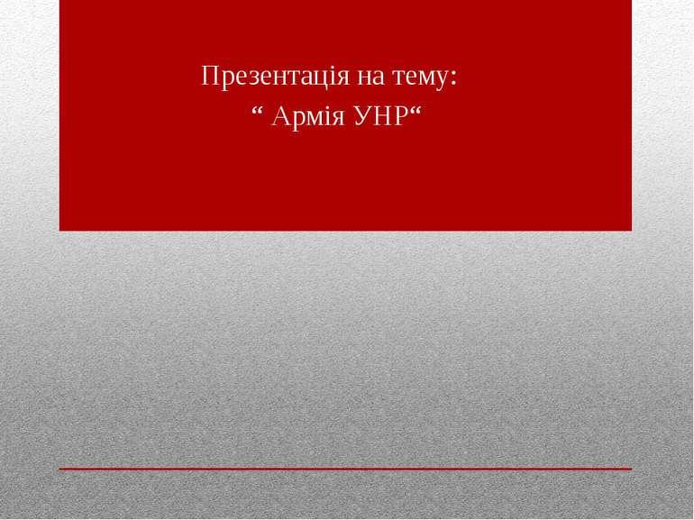 """Презентація на тему: """" Армія УНР"""""""