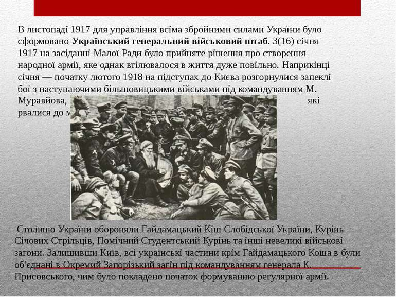 В листопаді 1917 для управління всіма збройними силами України було сформован...