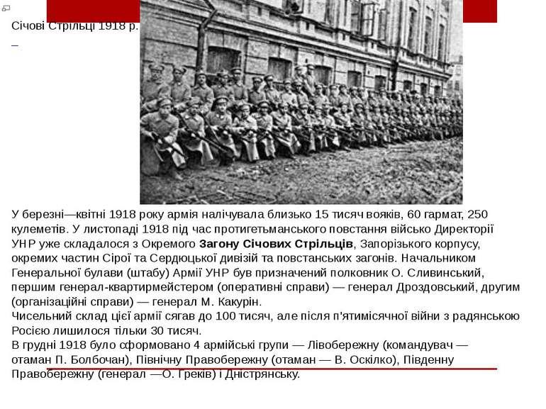 Січові Стрільці 1918 р.  Уберезні—квітні1918року армія налічувала ...