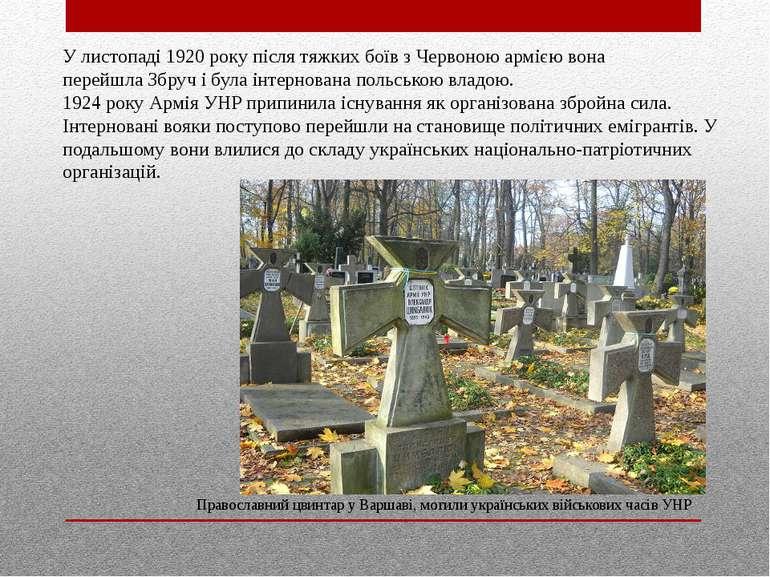 У листопаді 1920 року після тяжких боїв зЧервоною армієювона перейшлаЗбруч...