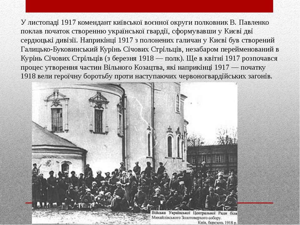 У листопаді 1917 комендант київської воєнної округи полковник В. Павленко пок...