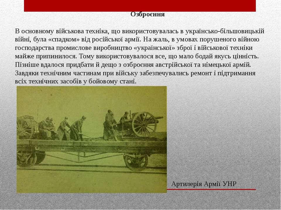 Озброєння В основному військова техніка, що використовувалась в українсько-бі...