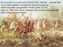 Білоцеркі вський ми рний до говір- договір між польським урядом і гетьманом ...