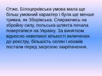 Отже, Білоцерківська умова мала ще більш умовний характер і була ще менше три...
