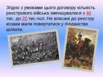 Згідно з умовами цього договору кількість реєстрового війська зменшувалася з ...