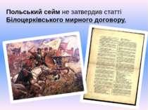 Польський сейм не затвердив статті Білоцерківського мирного договору.