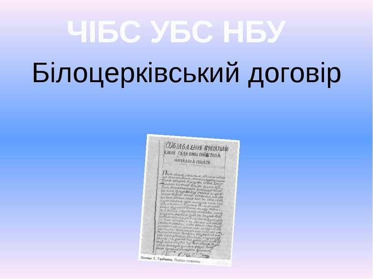 ЧІБС УБС НБУ Білоцерківський договір